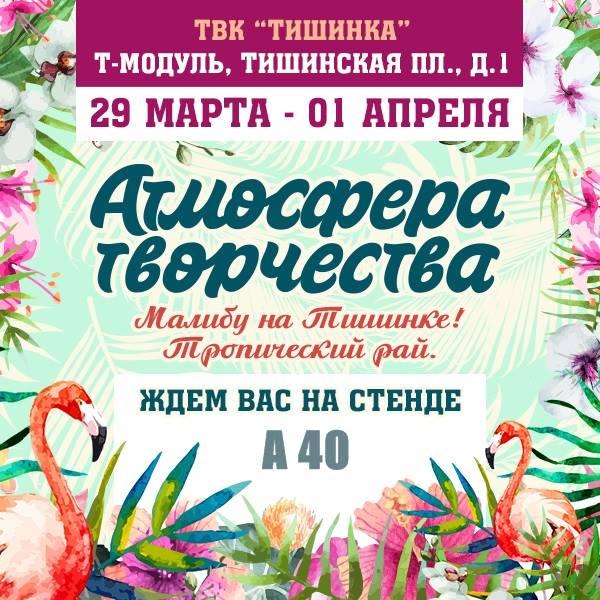 Выставочная пора. Анонсы. Весна 2018.
