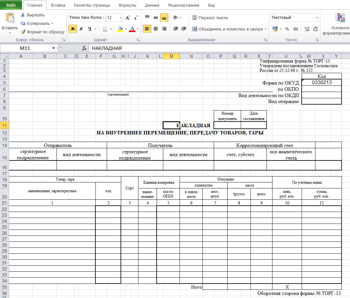 Бланк накладной ТОРГ 13 в Excel