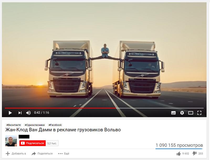 реклама вольво