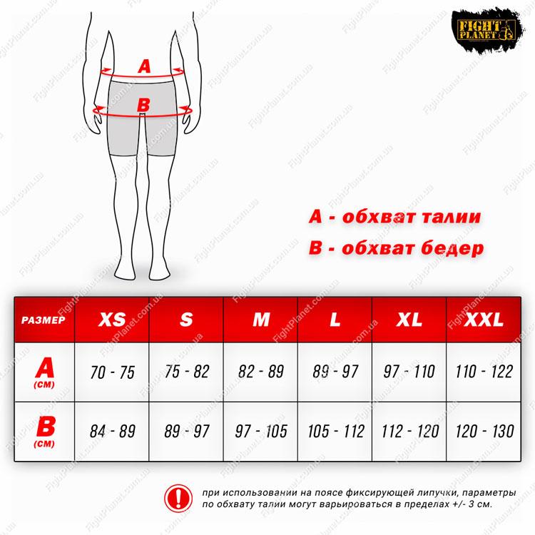 Размерная сетка таблица шорты для MMA Fuji