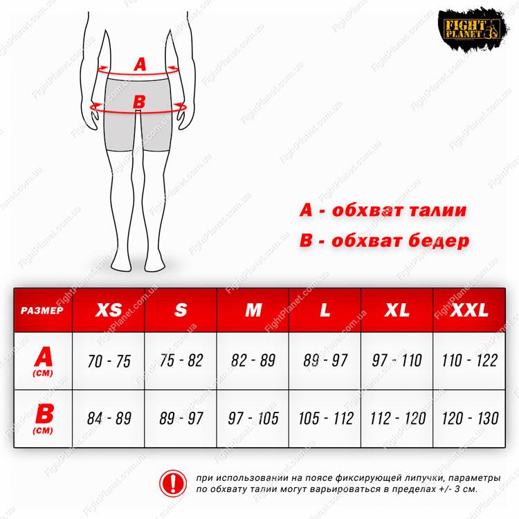 Размерная сетка таблица шорты для MMA Grips