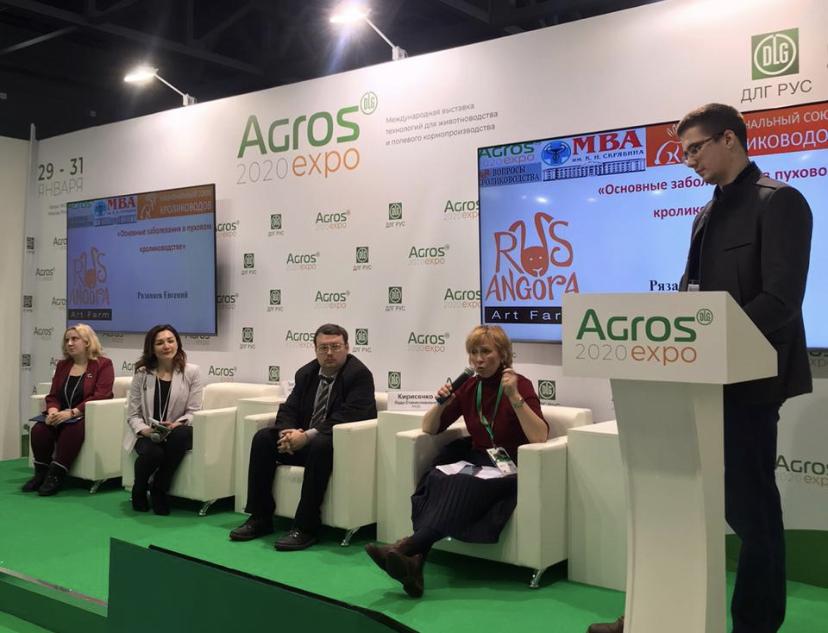 Семинар Пуховое кролиководство на выставке Agros Expo