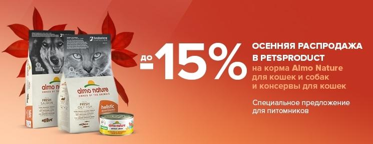 15% на Almo Nature!