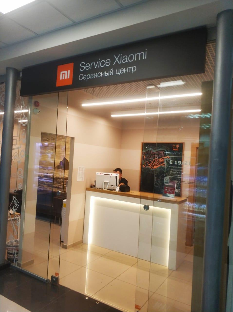 Сервис Xiaomi