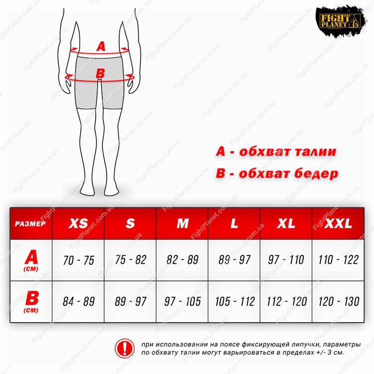 Размерная сетка таблица шорты для MMA Hayabusa