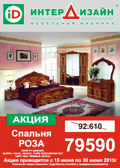 РОЗА Мебель для спальни