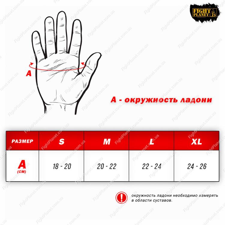 Размерная сетка таблица мужские тренажерные перчатки Bad Boy