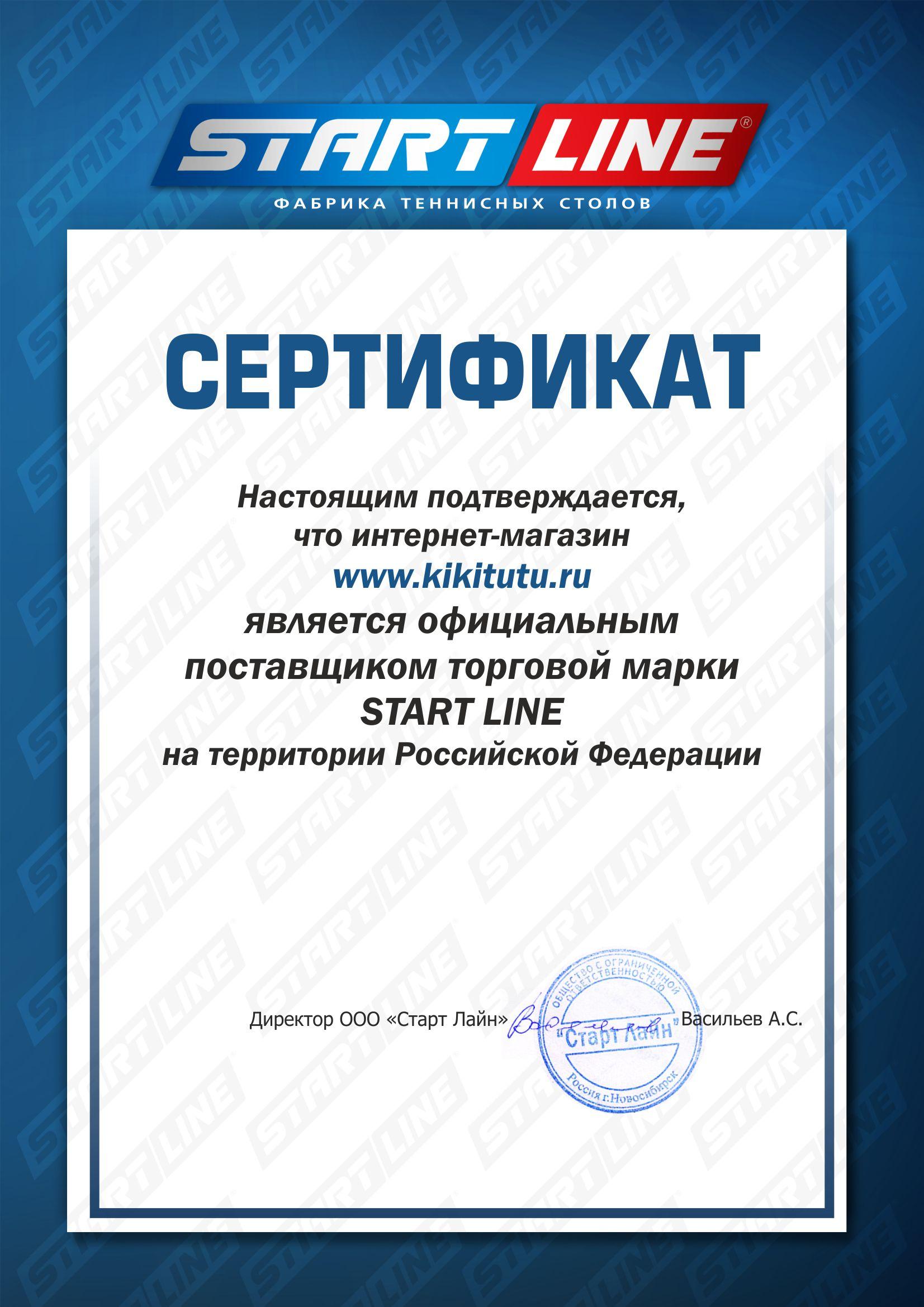 Официальный дистрибьютор Start Line