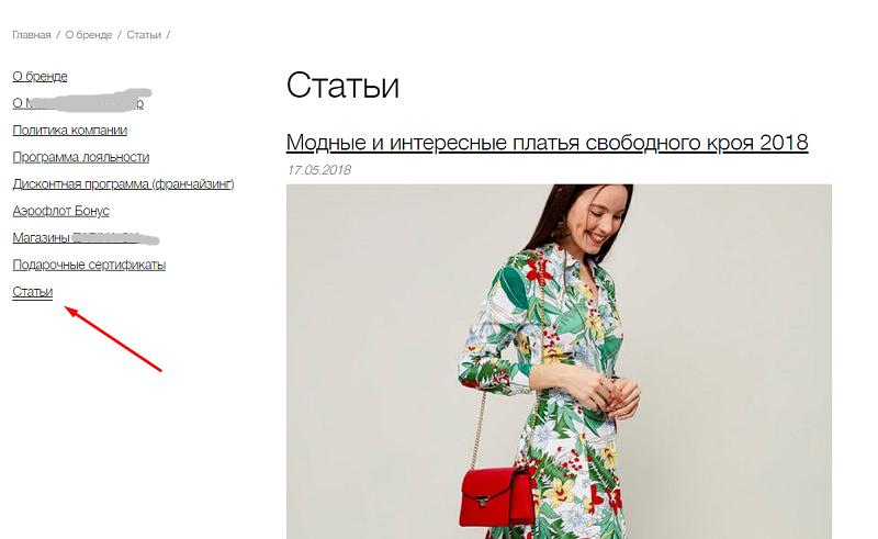 01649a7d864 Интернет-магазин женской одежды - как открыть интернет-магазин ...