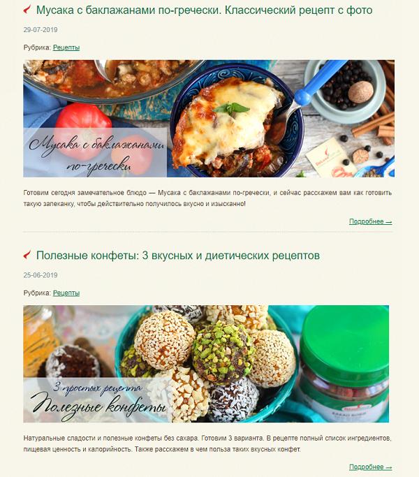 Блог с полезными рецептами