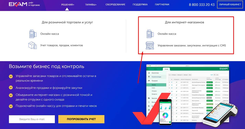 Решения для интернет-магазинов в программе ЕКАМ