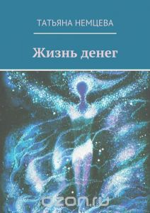 "Книга ""Жизнь денег"""