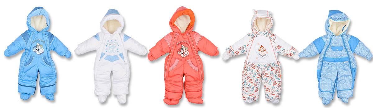 Детские комбинезоны-трансформеры для новорожденных