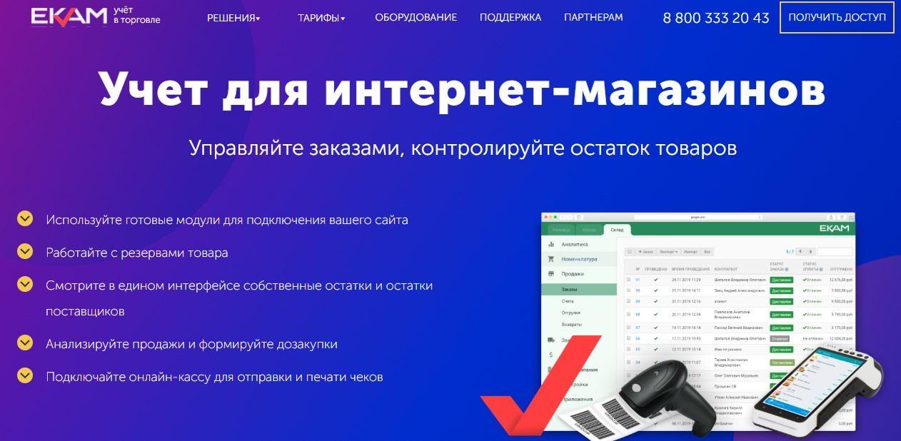Возможности учета в ЕКАМ для интернет-магазинов