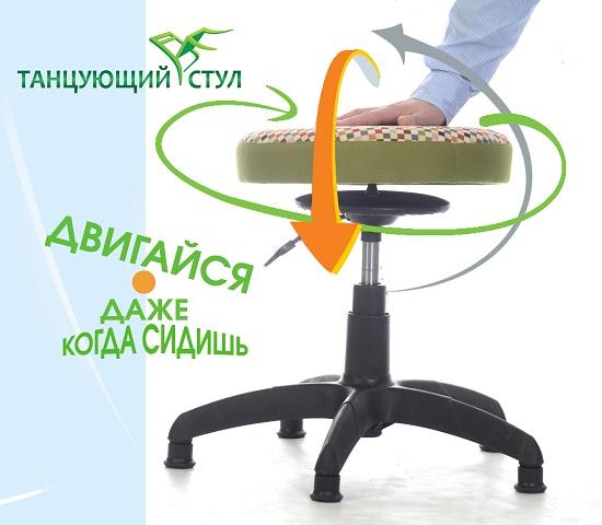 Ортопедический стул для укрепления мышц спины и пресса.jpg