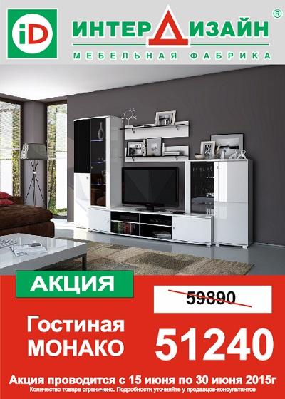 МОНАКО Мебель для гостиной