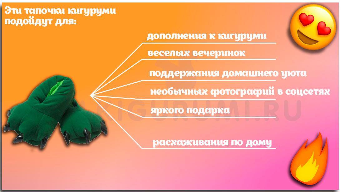 тапки кигуруми