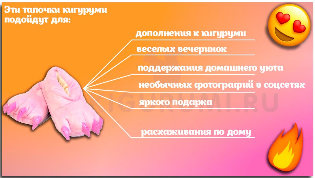 Тапки для кигуруми розовые