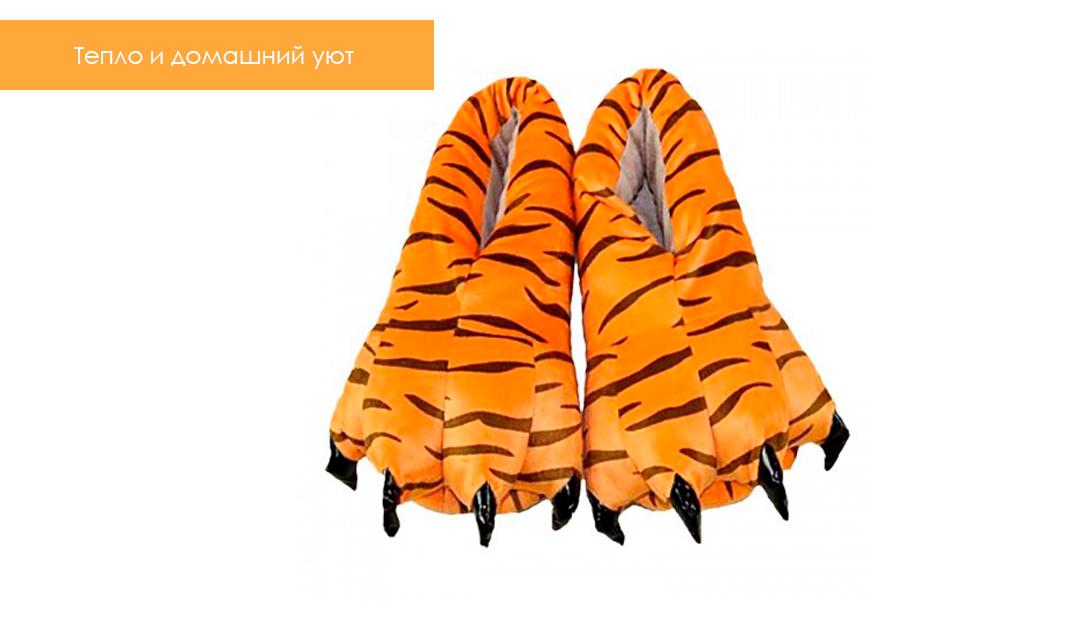 Тапки для кигуруми тигр