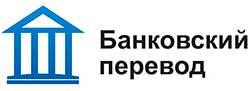 Банковский перевод на расчетный счет для юр. лиц.