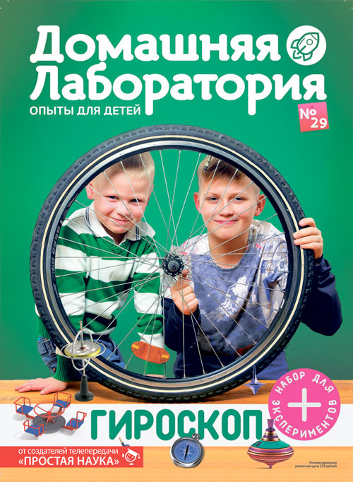 Домашняя лаборатория. Опыты для детей, выпуск №29, Гироскоп