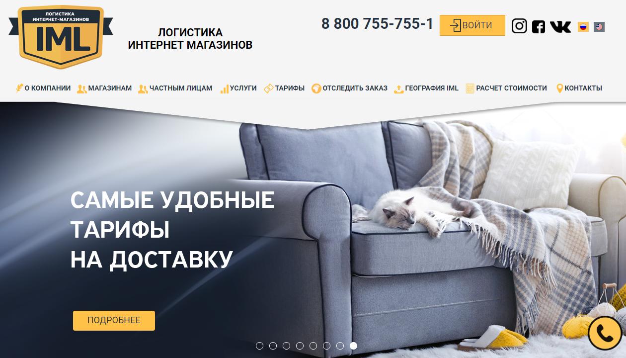 Изображение - Транспортные компании россии %D0%B8%D0%BC%D0%BB