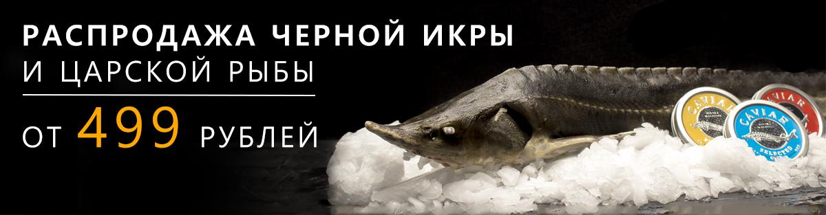 osetrovye-delikatesy-3.jpg