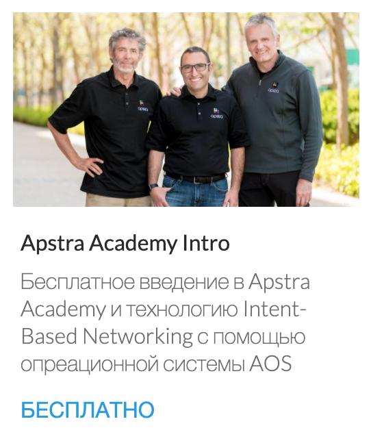 Apstra Academy Intro