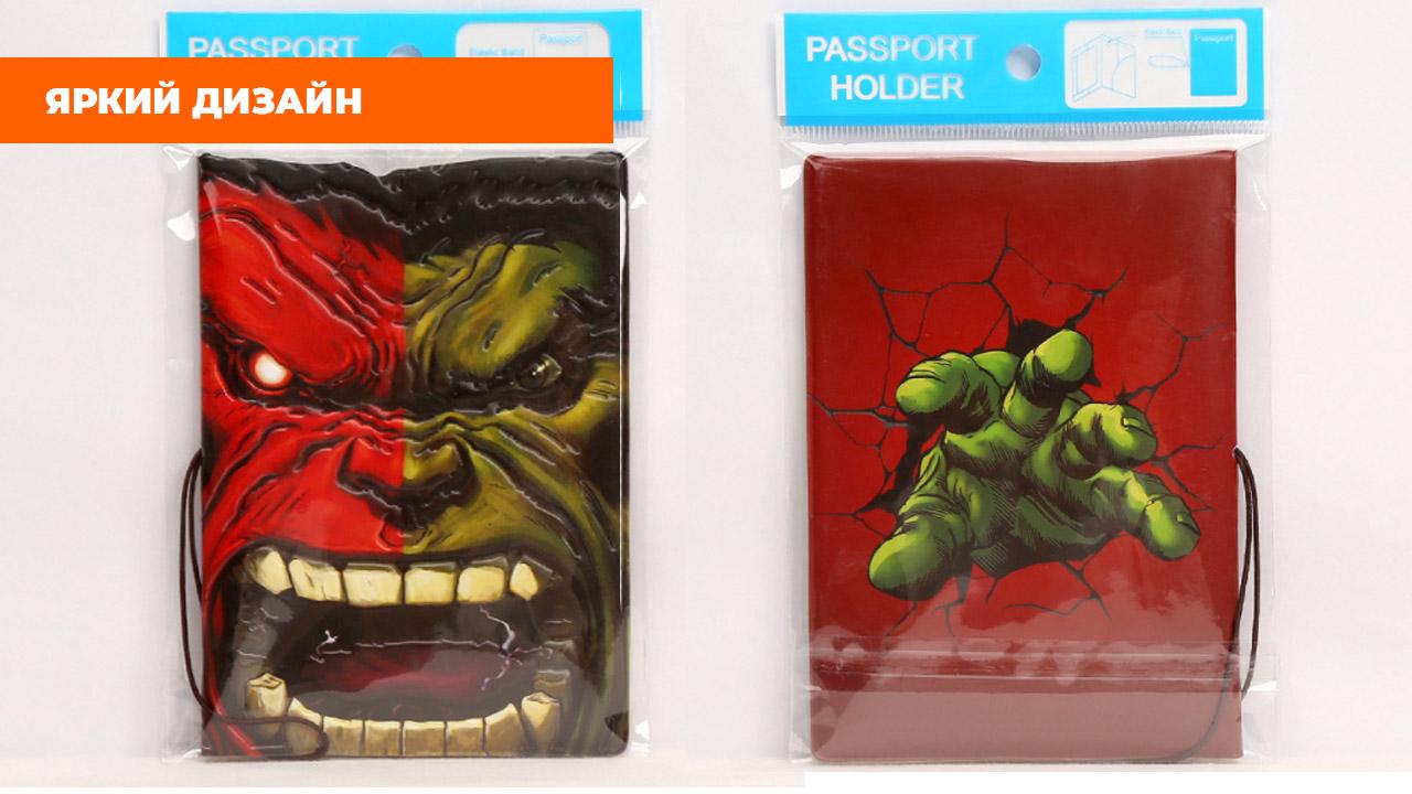 """Обложка для паспорта """"Яростный Халк"""""""