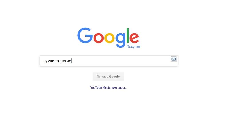 гугл покупки