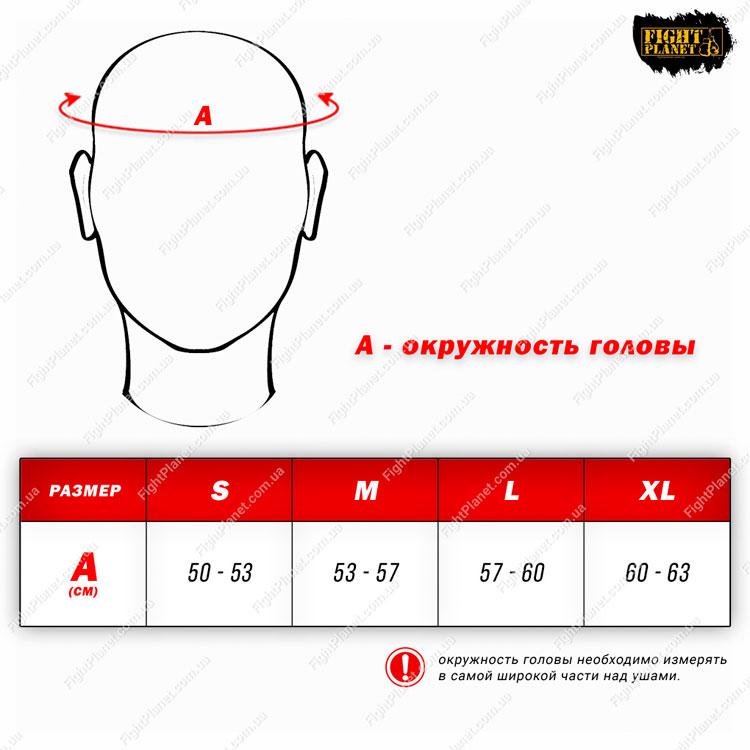 Размерная сетка таблица боксерского шлема Vnoks без защиты подбородка