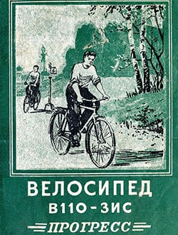 Інструкція велосипед В110-ЗІС 'Прогрес' Москва 1956р