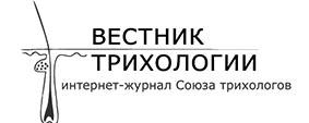 1_вестник_трихологии.jpg