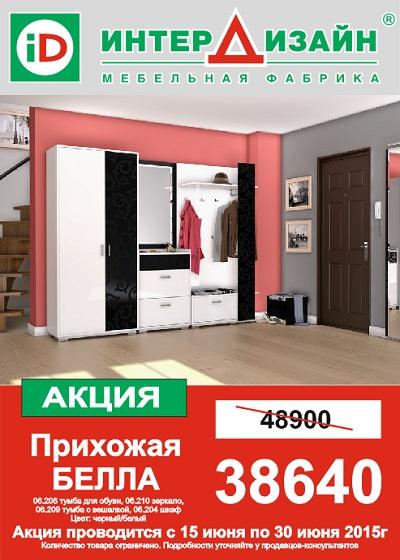 БЕЛЛА Мебель для прихожей