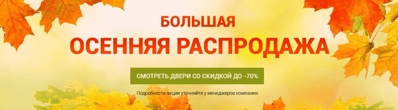 Гигант двери Новосибирск - Осенняя распродажа