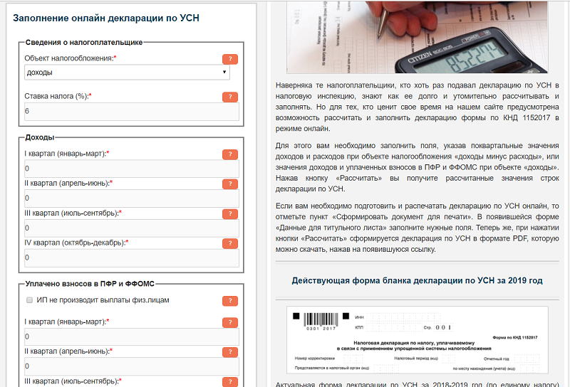 Онлайн-сервис для заполнения декларации по УСН