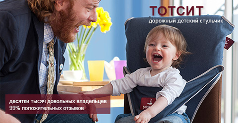 dorojniy_stulchik_totseat-88.jpg