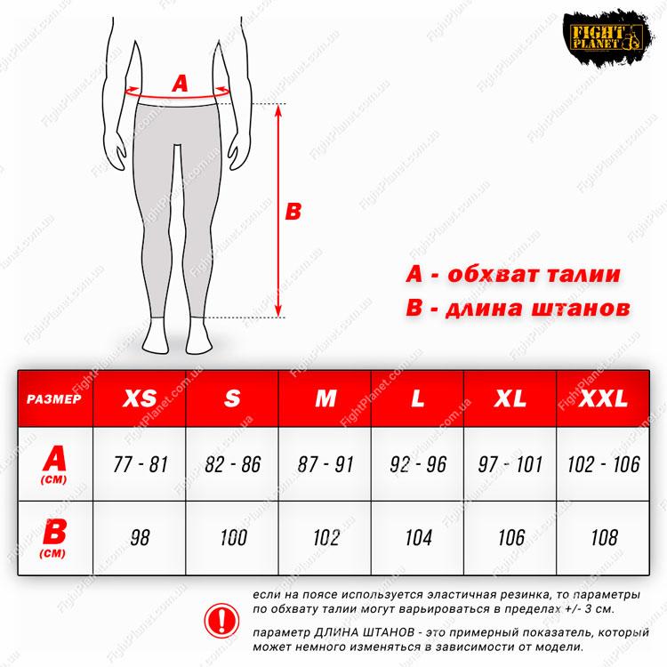 Размерная сетка таблица спортивные штаны Bad Boy