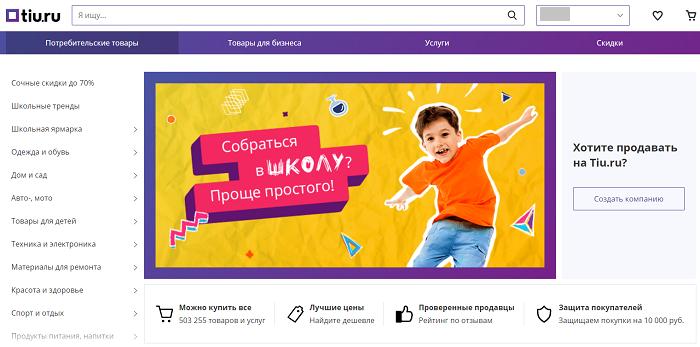 Портал товаров и услуг tiu.ru