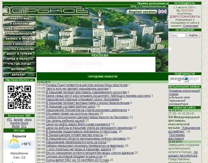Пример перегруженного устаревшего сайта