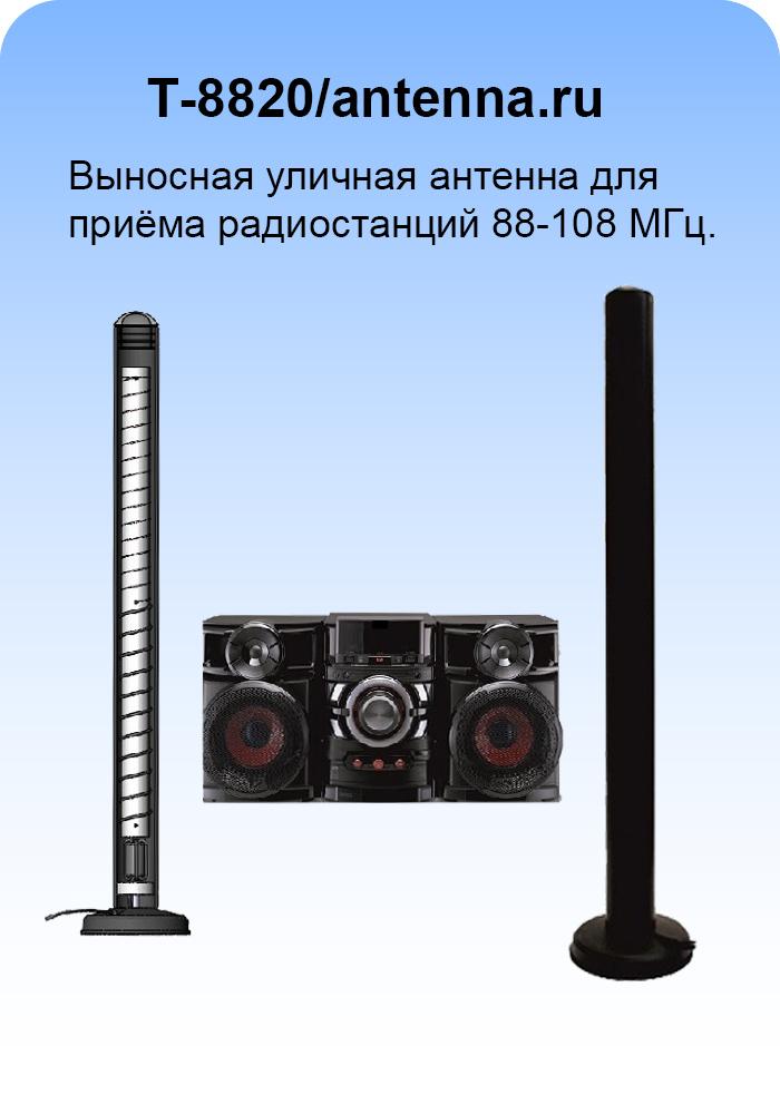 gde-kupit-antennu-dlya-muzikalnogo-centra?-na-antenna.ru--Nhbflf-8820