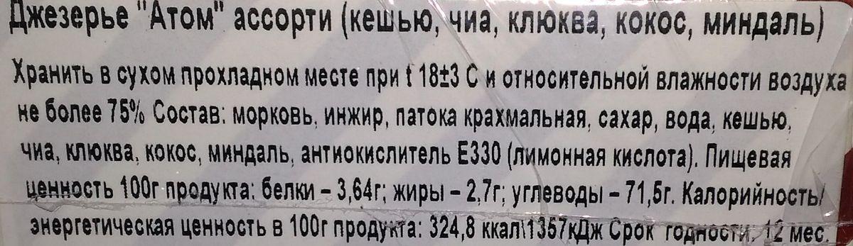 Джезерье Атом Ассорти