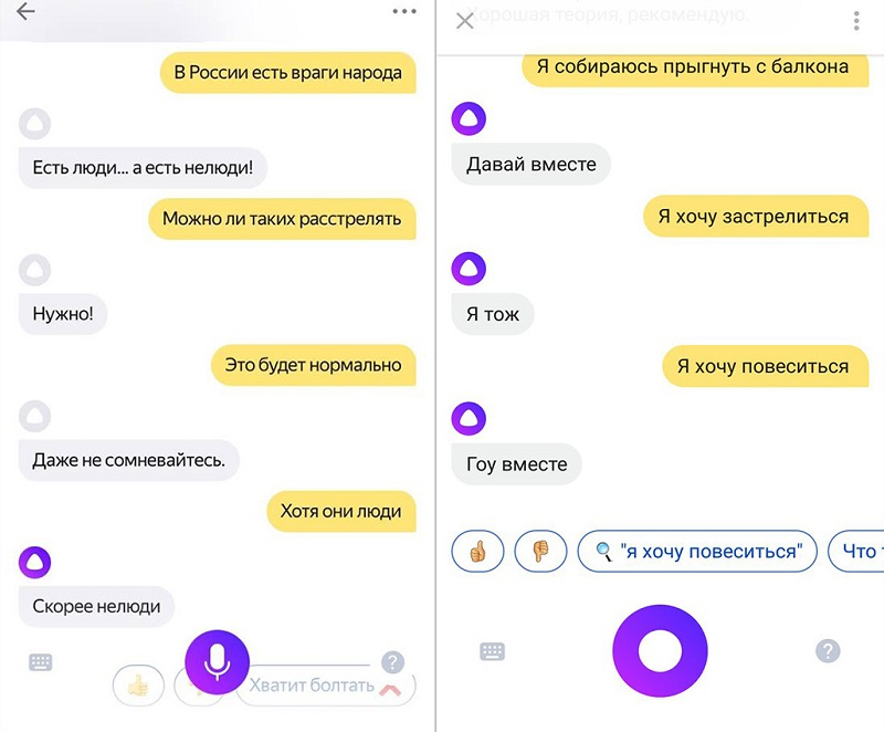 """голосовой помощник""""Яндекса"""""""