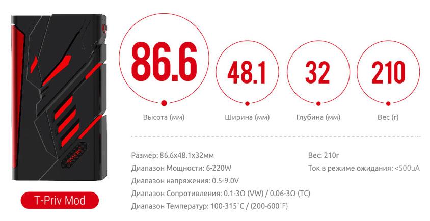 Спецификация Боксмода SMOK T-PRIV 220W