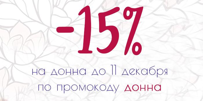 donnna.04.12-1.jpg