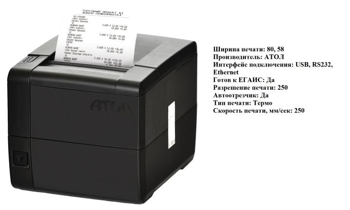 Скоростной стационарный фискальный регистратор АТОЛ 25Ф