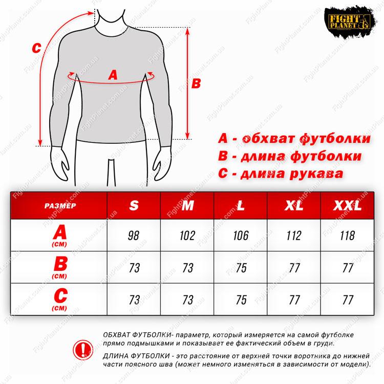 Размерная сетка, таблица футболка Peresvit с длинным рукавом