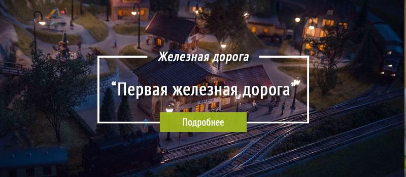 Первая_железная_дорога_макет_1-87.jpg