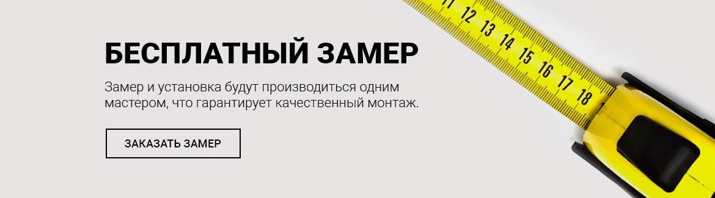 Гигант двери Екатеринбург - Замер
