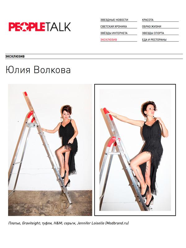 Юлия-Волкова-в-украшениях-Modbrand-для-People-Talk.jpg